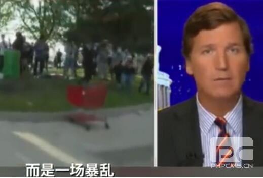 福克斯主播批抗议示威是暴乱 到底是什么情况?