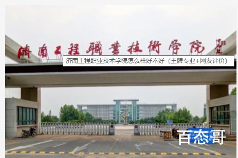 济南工程职业技术学院怎么样好不好  济南工程职业技术学院就业怎么样?
