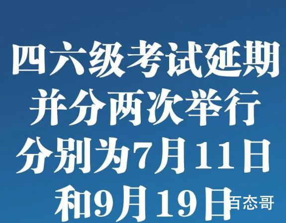全国大学英语四六级考试延期 具体开考时间待定