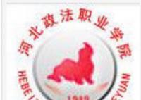 河北政法职业学院怎么样好不好 河北政法职业学院就业怎么样?