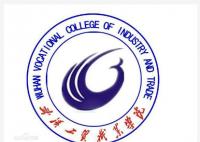 武汉工贸职业学院怎么样好不好 武汉工贸职业学院就业情况怎么样?