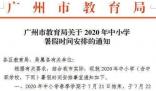 广州中小学暑假放假通知定了 7月22号开始放假