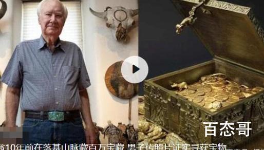 美国富豪百万美元宝藏被发现 花费10年之久寻的宝藏你们觉得值吗?