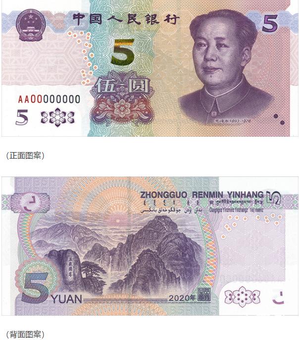 2020年版第五套人民币5元纸币 新的纸币相对旧币都做了那些调整?