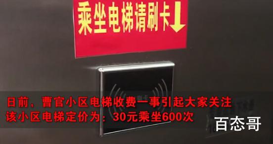 济南一小区乘电梯按次收费 一次收费多少钱业主没有意见吗?