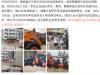 湖北黄梅近500名考生因暴雨被困 相关部门安排挖掘机运送考生