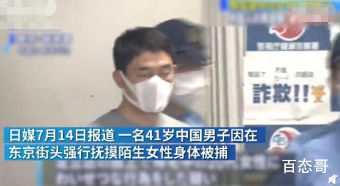 中国男子日本街头强摸女子被捕 男子为什么要摸女子背后的原因让人惊悚