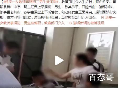 延安一女教师掌掴初二男生被停职 相关部门以安排人员正在调查当中