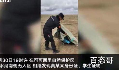 警方发现在青海失联女大学生遗骸 具体事件始末是怎样的?
