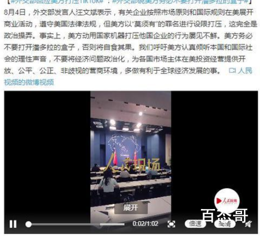 外交部对美方打压TikTok表态 具体事件始末是怎样的?