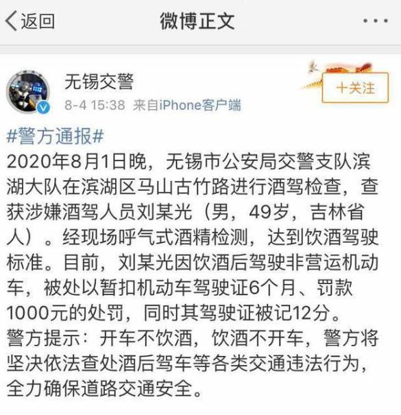 刘小光因酒驾被交警处罚 具体事件始末是怎样的?