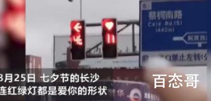长沙交警回应七夕心形红灯 换心形红灯的用意是什么?