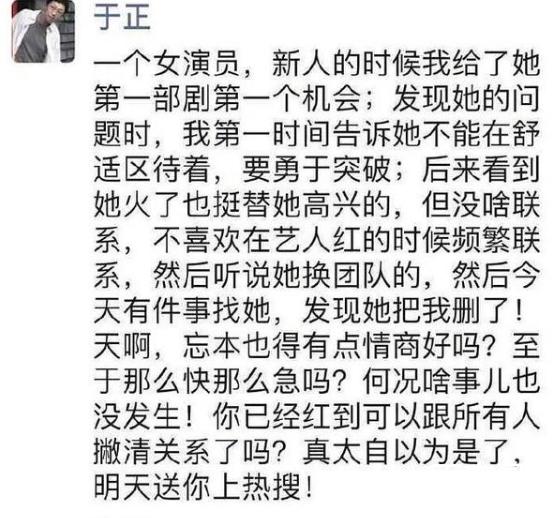 于正辟谣朋友圈点名赵露思 于正辟表示无中生有?