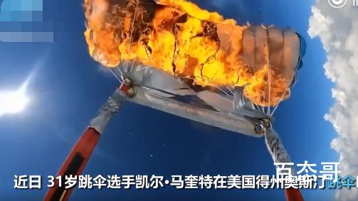跳伞男子7000英尺高空点燃降落伞 真的是艺高人胆大