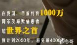 中国阿尔茨海默病患者约千万 在中国阿尔茨海默的发病率高吗?