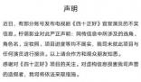 柠萌影业辟谣网传四十正好阵容 到底是怎么回事?