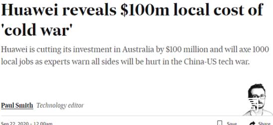 华为已终止1亿澳元研发投资 澳大利亚在这场互联网战役中损失惨重