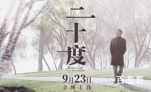 百度首支纪录片 纪录片的李彦宏是个什么样的人?