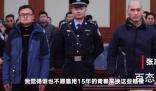 张志超将领取约332万国家赔偿 并宣告张志超无罪释放