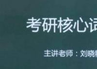晓艳老师是谁 晓艳考研视频为什么会火
