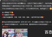 樊少皇二胎得女个人资料简介 樊少皇老婆贾晓晨是怎么认识的?