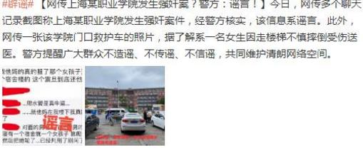 上海某学院发生强奸案?警方辟谣 谣言止于智者请打击不要散布谣言