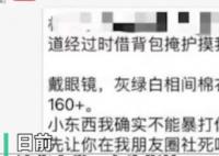 清华学姐爆料学弟性骚扰已和解 学弟叫什么个人信息那里有