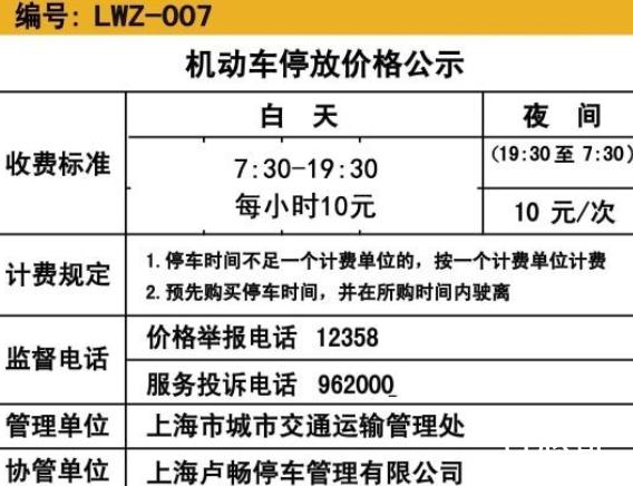 上海首设限时长道路停车场 平均每小时停车费是多少钱?