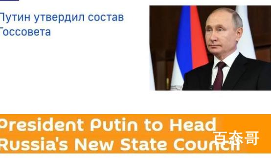 普京将担任俄罗斯国务院主席 普京接下来会担任几年的主席