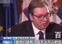 武契奇:中国拯救成千上万人的生命 武契奇这么说的原因是会什么?