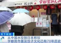 日本多地争夺饺子之都名号  到底是怎么回事?