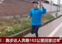 广东小伙奔跑152公里回家过年 这样跑伤身体吗?