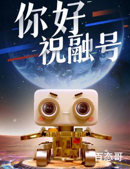 火星车祝融号虚拟形象亮相 火星车祝融号是什么样子的