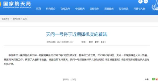 天问一号将于近期择机实施着陆  中国将成为继美国第二个成功登陆火星的国家