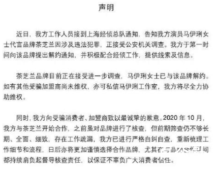 马伊琍为代言品牌涉犯罪道歉  声明还是很棒的态度诚恳也未回避责任