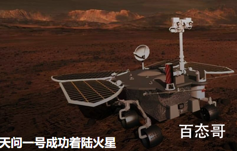 天问一号成功着陆火星 祝贺祝贺祖国伟大