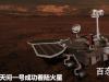 天问一号成功着陆火星 比肩科技强国增强国人自豪