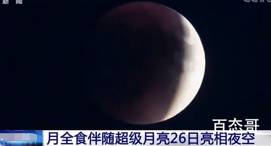 超级月亮与月全食将同日上演 超级月亮与月全食最佳观看时间是什么时候?