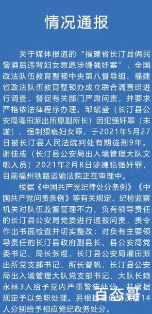 福建2民警酒后强奸妇女 官方通报到底是怎么回事?