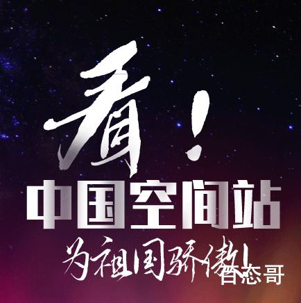网友拍到中国空间站从头顶飞过 要是能用天文望远镜拍下来就好了