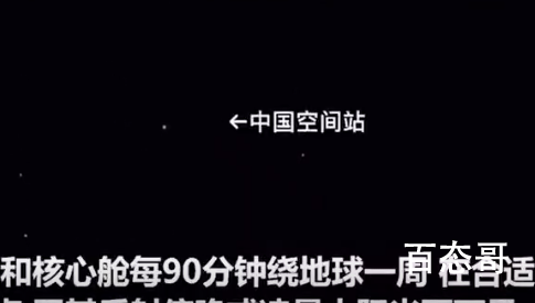 中国空间站穿过北斗七星 用华为的高端手机能拍到吗?