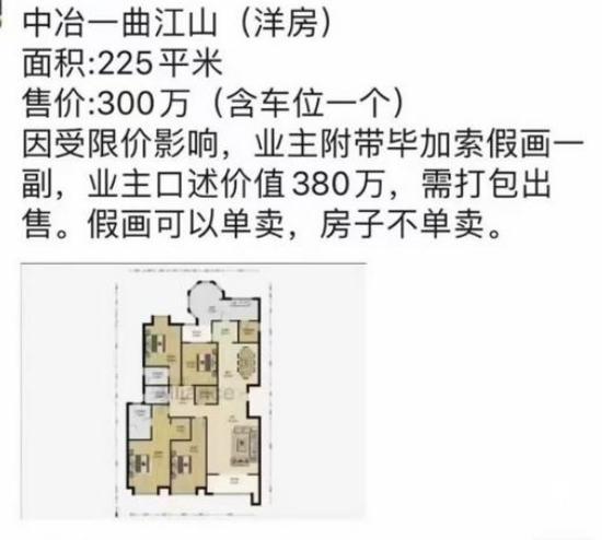 业主卖房搭售380万毕加索假画 正常一副毕加索真画值多少钱