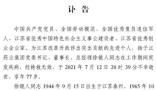 """""""板蓝根大王""""徐镜人逝世 71岁高龄了还奔波在事业第一线!令人敬佩!"""