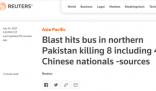 巴基斯坦公交爆炸:4名中国公民遇难 中国人民在国外一定要把安全放到首位提高警惕