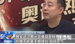 东奥乒乓球赛不许手触球台或吹球 搞这么多限制就能赢比赛?