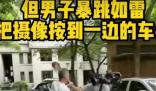 女记者调查采访群租反被殴打 栖身之地身无分文