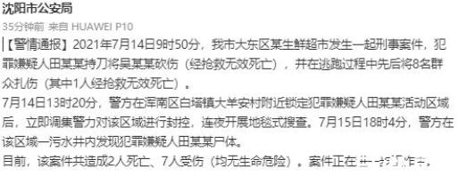 警方:沈阳致2死7伤嫌犯尸体被发现 背后的真相让人震惊!