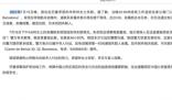 巴塞罗那一名华侨失联 希望只是虚惊一场一切平安