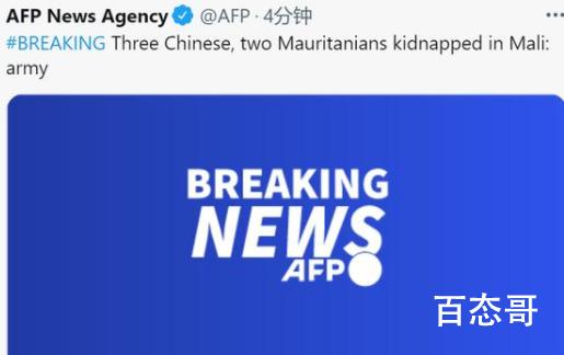 三名中国人在马里遭绑架 这三人有带中国护照吗?