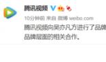 腾讯视频终止与吴亦凡方合作 腾讯也出手就基本可以确认吴亦凡凉了